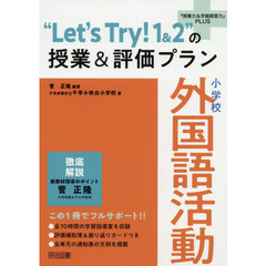 """Let's Try!1&2""の授業&評価プラン 小学校外国語活動"