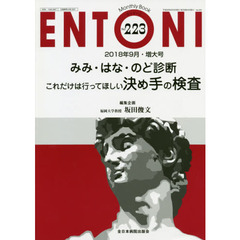 ENTONI Monthly Book No.223(2018年9月・増大号)