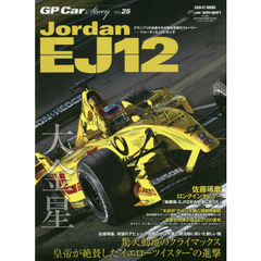 GP Car Story Vol.25