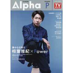 TV GUIDE Alpha EPISODE P(2018 OCT.) 相葉雅紀×Power