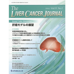 The Liver Cancer Journal Vol.11No.1(2019.3)