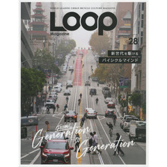 "LOOP Magazine vol.28 ストリートバイシクル新世代""FROM GENERATION TO GENERATION"""