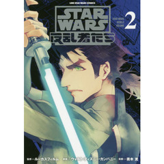 STAR WARS反乱者たち LINE STAR WARS COMICS 2