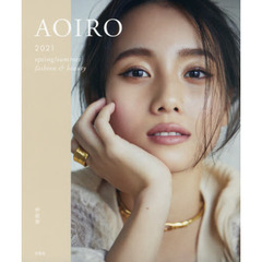 AOIRO 2021 spring/summer fashion & beauty.