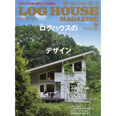 LOG HOUSE MAGAZINE 2018年9月号