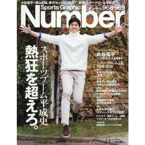 SportsGraphic Number 2019年1月17日号