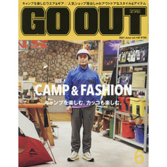 OUTDOOR STYLE GO OUT 2021年6月号