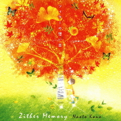 Zither Memory