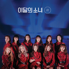 LOONA/2ND MINI ALBUM : # (A VER.)(輸入盤)