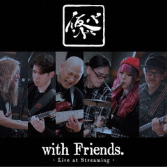 仮BAND with Friends.~Live at Streaming~