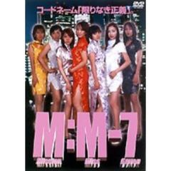 M:M-7 Mission Miss Seven(DVD)