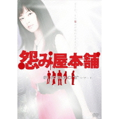 怨み屋本舗REBOOT DVD-BOX(DVD)