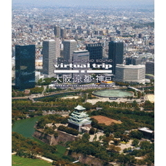 5.1ch SURROUND SOUND virtual trip 空撮 大阪・京都・神戸(Blu-ray Disc)