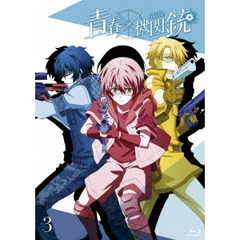 TVアニメ 『青春×機関銃』 3(Blu-ray Disc)