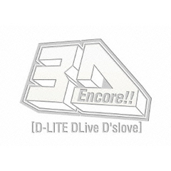 D-LITE (from BIGBANG)/Encore !! 3D Tour [D-LITE DLiveD'slove] <初回生産限定盤>