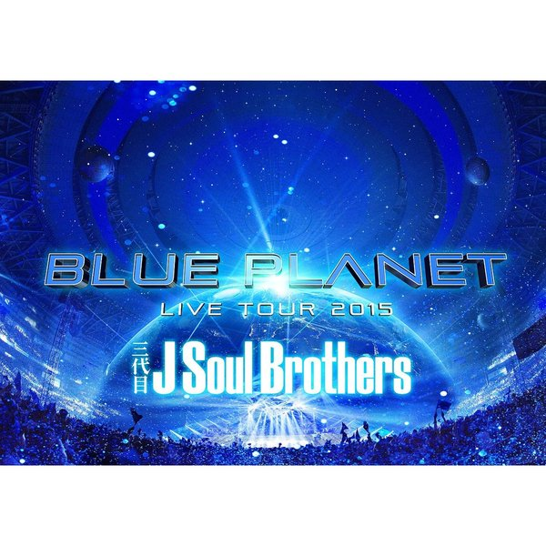 三代目J Soul Brothers from EXILE TRIBE/三代目J Soul Brothers LIVE TOUR 2015 「BLUE PLANET」 通常盤 【DVD3枚組+スマプラ】