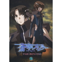 蒼穹のファフナー THE BEYOND 1(Blu-ray Disc)