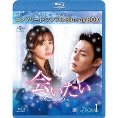 会いたい BD-BOX 1 <コンプリート・シンプルBD‐BOX 6000円シリーズ/期間限定生産>(Blu-ray)