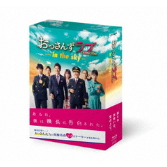 おっさんずラブ -in the sky- Blu-ray BOX(Blu-ray)