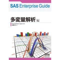 SAS Enterprise Guide 多変量解析編