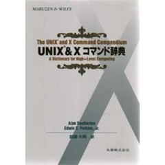 UNIX&Xコマンド辞典 A dictionary for high‐level computing