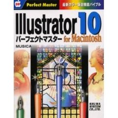 Illustrator 10 for Macintoshパーフェクトマスター