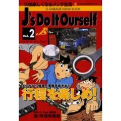 J's do it ourself J's garage hand book Vol.2