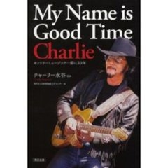 My name is Good Time Charlie カントリーミュージック一筋に50年