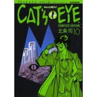 CAT'S・EYE COMPLETE EDITION 10