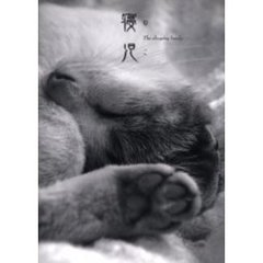 寝児(ねこ) The sleeping lovely