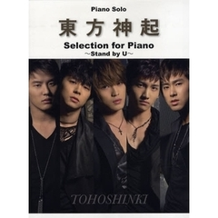 楽譜 東方神起 Selection for Piano ~Stand by U~
