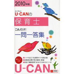 U-CANの保育士これだけ!一問一答集 2010年版