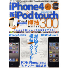 iPhone4&新型iPod touch極技MASTER300 iPhone4&新型iPod touch対応アプリ・極技スクープ!!
