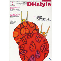 DHstyle 第4巻第11号(2010-10)