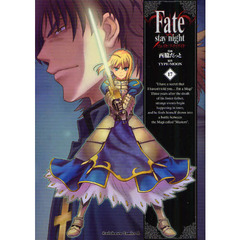 Fate/stay night 17
