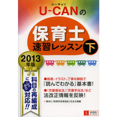 U-CANの保育士速習レッスン 2013年版下