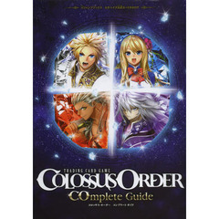 COLOSSUS ORDER COmplete Guide セガトイズ公式カードカタログ