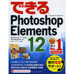 できるPhotoshop Elements 12