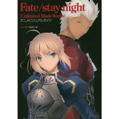 Fate/stay night〈Unlimited Blade Works〉アニメビジュアルガイド