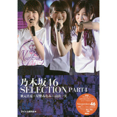 乃木坂46 SELECTION PART4