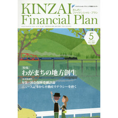 KINZAI Financial Plan No.387(2017.5)