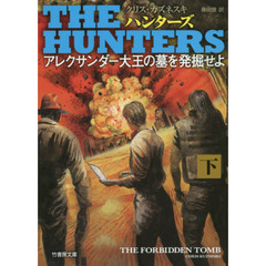 THE HUNTERS 〔2下〕