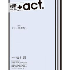 別冊+act. CULTURE SEARCH MAGAZINE Vol.26