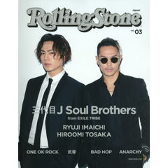 Rolling Stone Japan vol.03 三代目J Soul Brothers from EXILE TRIBE-RYUJI IMAICHI & HIROOMI TOSAKA