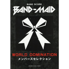 楽譜 BAND-MAID WORLD D