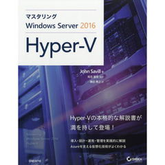 マスタリングWindows Server 2016 Hyper‐V