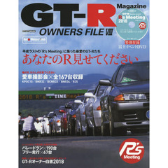 GT-R OWNERS FILE 8