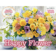 幸せを呼び込む Happy Flower Calendar 2020