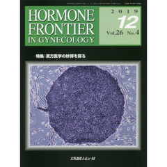 HORMONE FRONTIER IN GYNECOLOGY Vol.26No.4(2019-12) 特集・漢方医学の妙諦を探る
