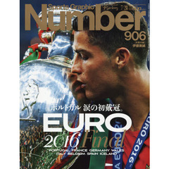 SportsGraphic Number 2016年7月28日号